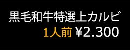 黒毛和牛特選上カルビ 1人前¥2,300